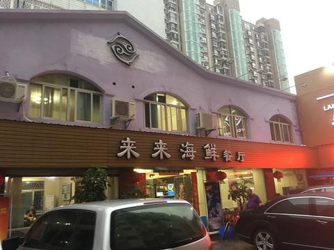 来来海鲜餐厅|老厦门味道(火车站店)的图片