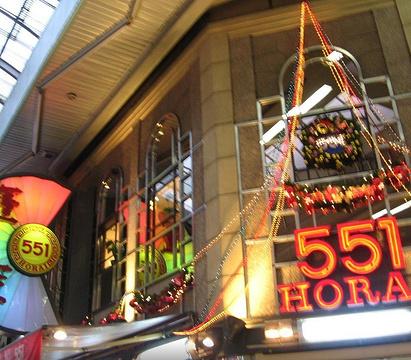 511蓬莱餐厅(关西机场分店)