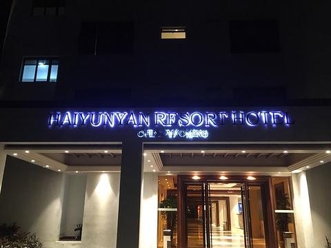 海云雁度假酒店