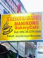 Manikong Bakery & Cafe