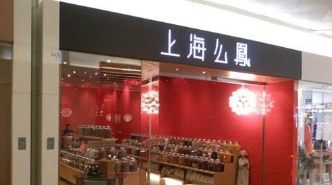 上海么凤(荷里活广场店)