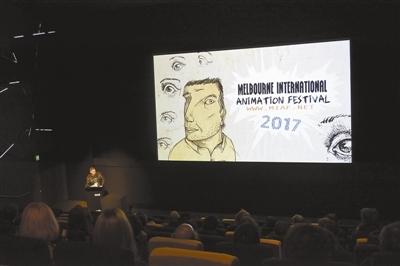 墨尔本国际动画节