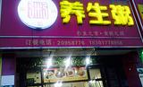 四川刘一手野生鱼圧(小磨高速公路店)