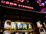 杨记隆府(汉街店)