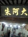 朱阿大土菜馆