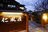宫津仁风庄酒店