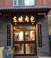 东坡肉包(大成路店)
