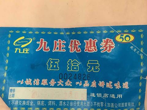 九庄火锅(徽州府店)旅游景点图片