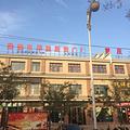 华联购物广场