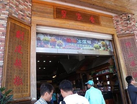 叶家香世界辣椒文化馆