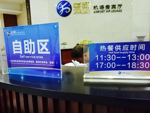 乐翔机场贵宾厅旅游景点图片