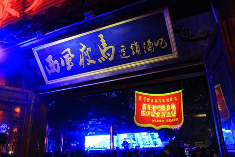 西风瘦马连锁酒吧