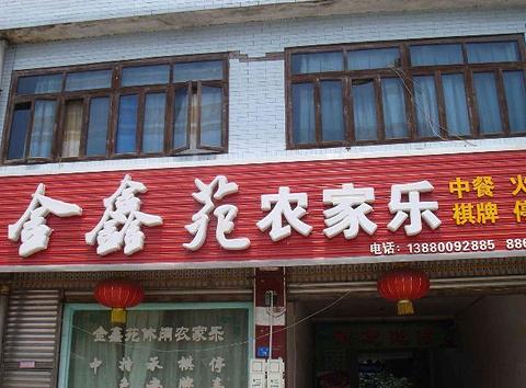 金鑫苑农家乐