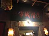悲情城市-小上海茶飯館