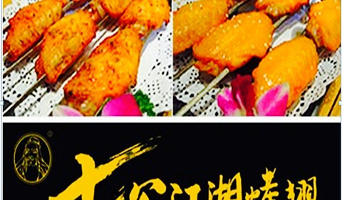 七公江湖烤翅