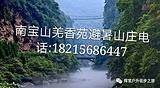 南宝山羌香苑农乐