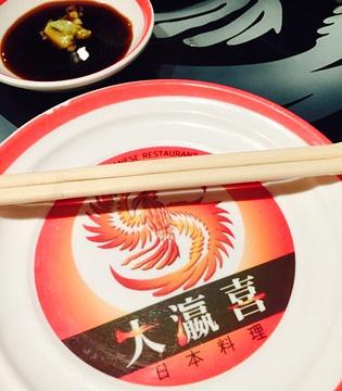 大瀛喜日本料理