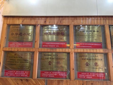朝鲜族饭店