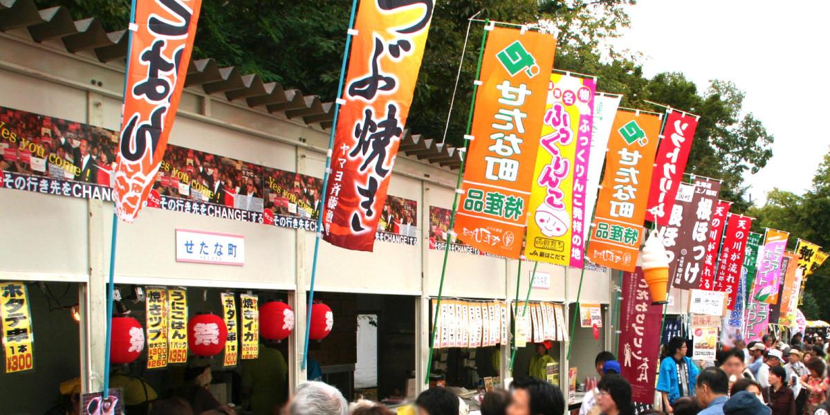札幌秋季丰收节