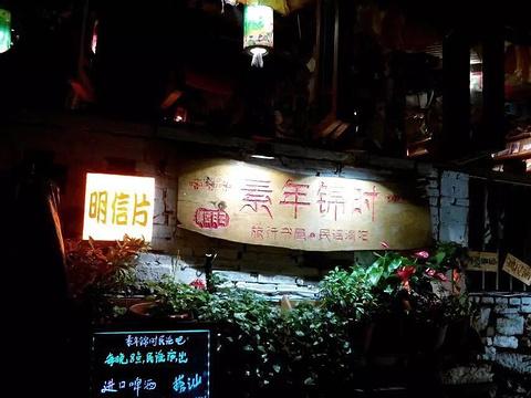 素年锦时旅行民谣酒吧的图片