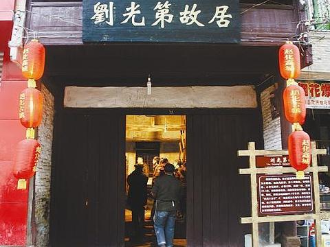 赵化古镇旅游景点图片