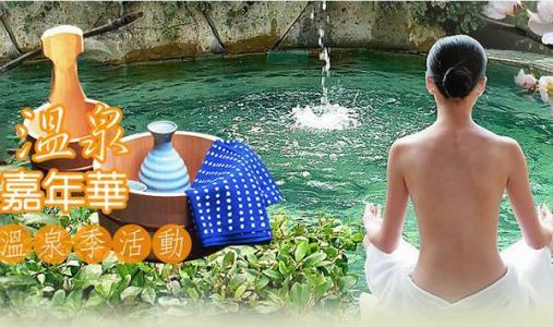台湾好汤-温泉美食嘉年华