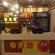 喜涮涮火锅(应城店)