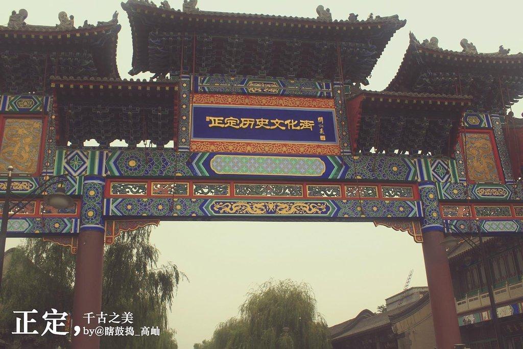 正定历史文化街