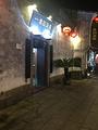 壹樂园酒楼