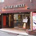 明石城堡酒店