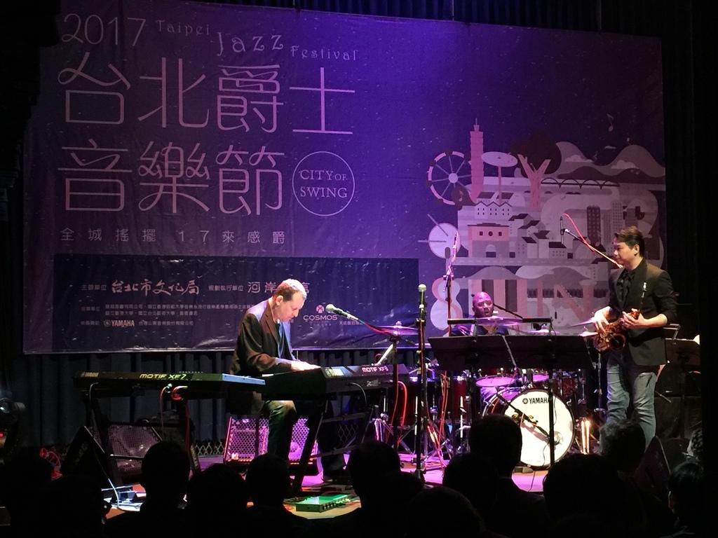 台北爵士音乐节