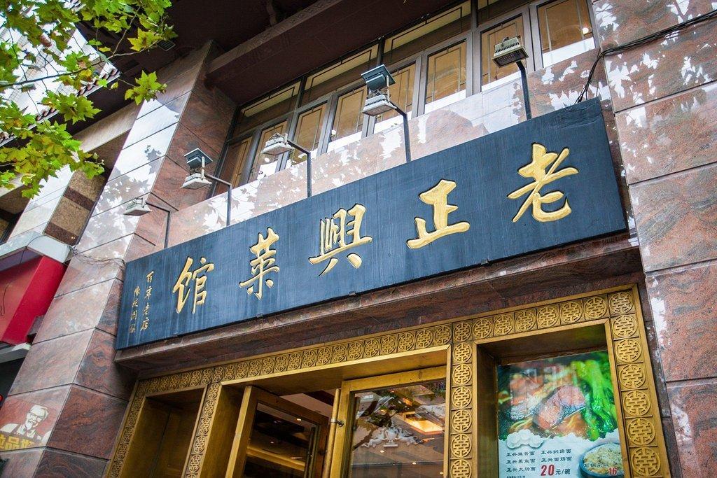 老正兴菜馆(福州路店)