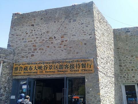 雅鲁藏布大峡谷游客接待餐厅