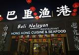 巴里渔港大型海鲜餐厅
