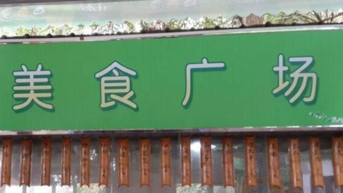 鼓山万松湾美食广场