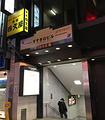 串鸟(本店)