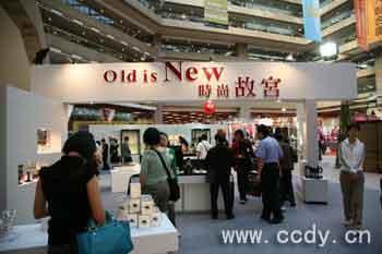 台湾国际文化创意产业博览会