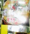 九久鸿饭庄