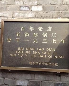 老街砂锅居