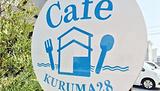 Cafe Curuma28