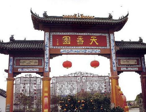 鼎湖天香园酒楼的图片