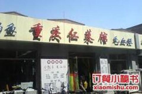 重庆仁菜馆