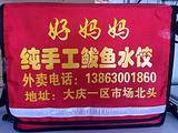 好妈妈手工鲅鱼水饺(大庆店)