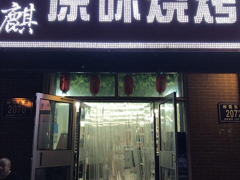 顺麒原味烧烤旅游景点图片
