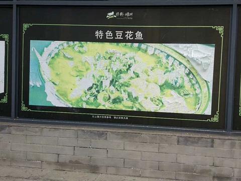 石象湖 豆花鱼庄旅游景点图片