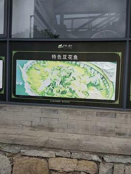 石象湖 豆花鱼庄的图片