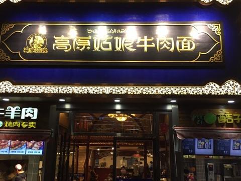 高原姑娘牛肉面(五一路店)旅游景点图片