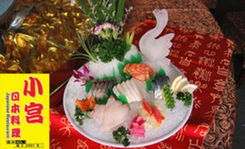 小宫日本料理