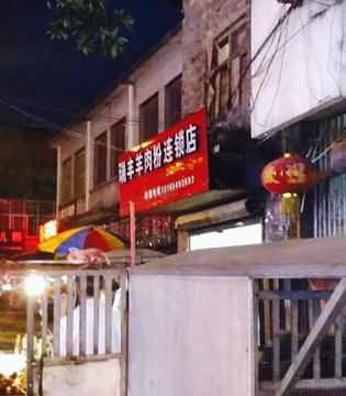 瑞丰羊肉粉店