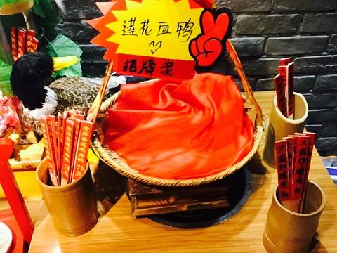 老萍巷莲花血鸭(文昌路青年店)旅游景点图片